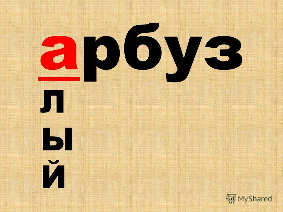 арбуз ЛЫЙЛЫЙ