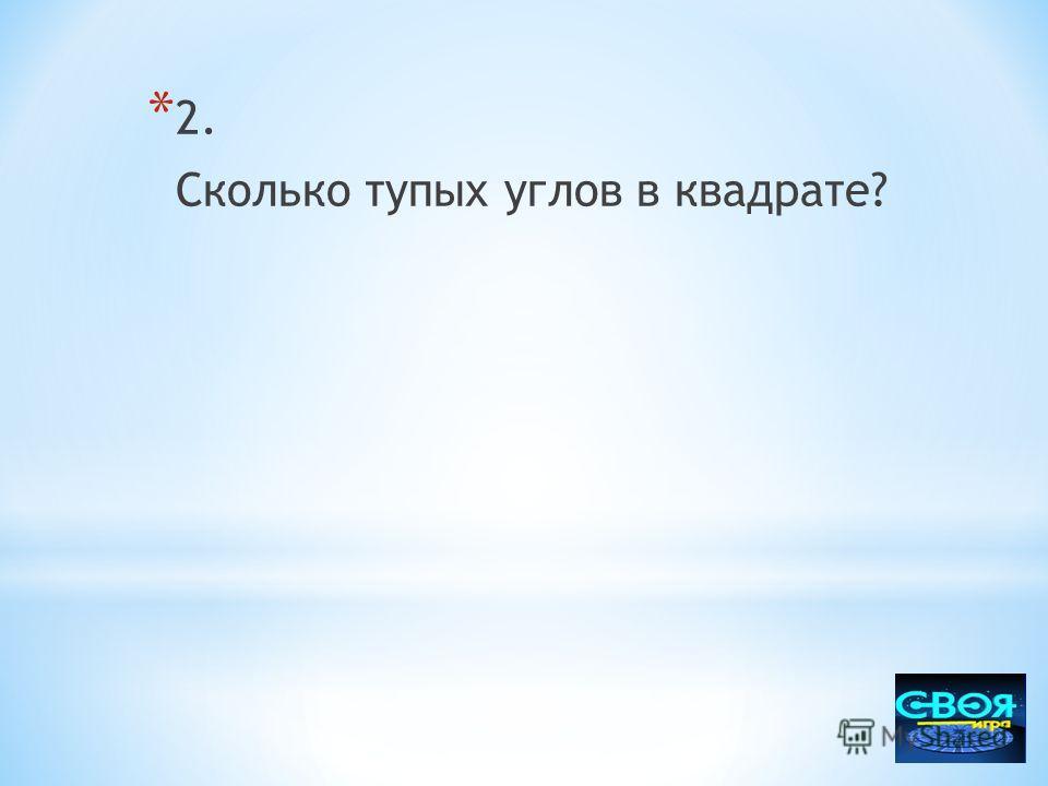 * Кто из великих ученых называл книги «Арифметика» Л.Ф.Магницкого и «Грамматика» М.Г.Смотрицкого «вратами своей учености»?