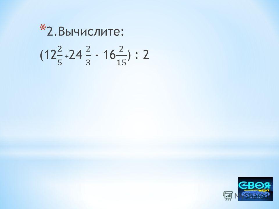 * Сколько осей симметрии у квадрата?