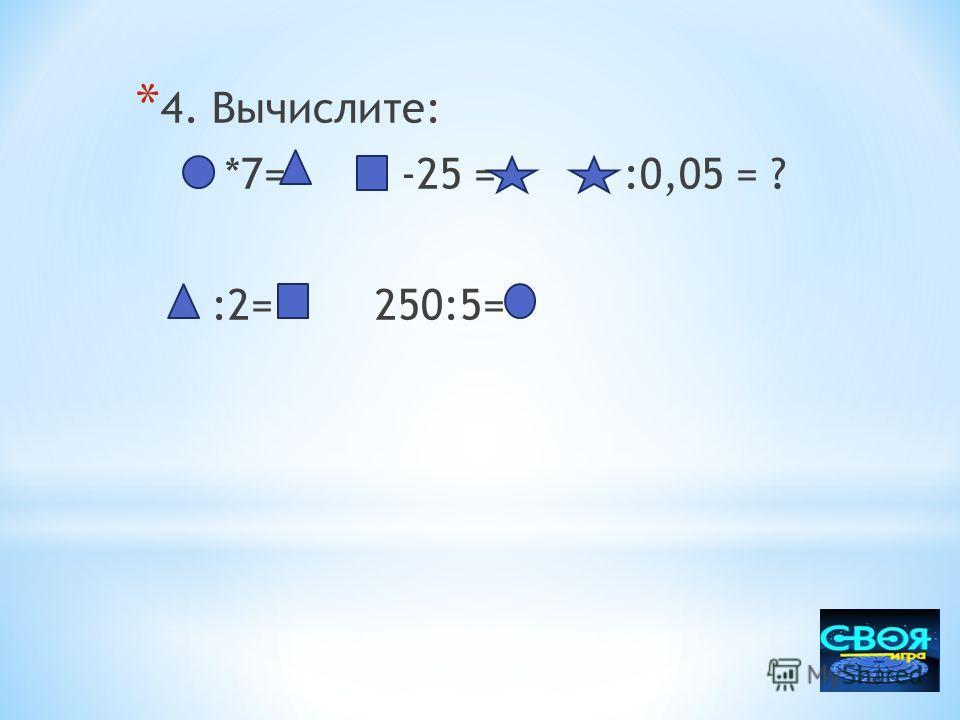* 3. Вычислите: 3*710 :30 -41 ?