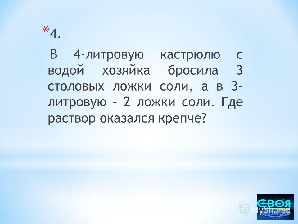 * 3. Сколько атомов водорода в серной кислоте?