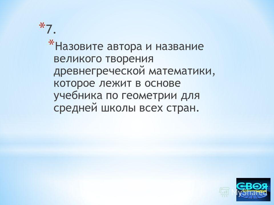 * 11. В 12 часов дня из села Простоквашино выехал почтальон Печкин со скоростью 12 км/ч. Через час Шарик заметил, что Печкин забыл сумку, схватил ее и бросился вдогонку. В 17 часов он догнал Печкина. С какой скоростью бежал Шарик?