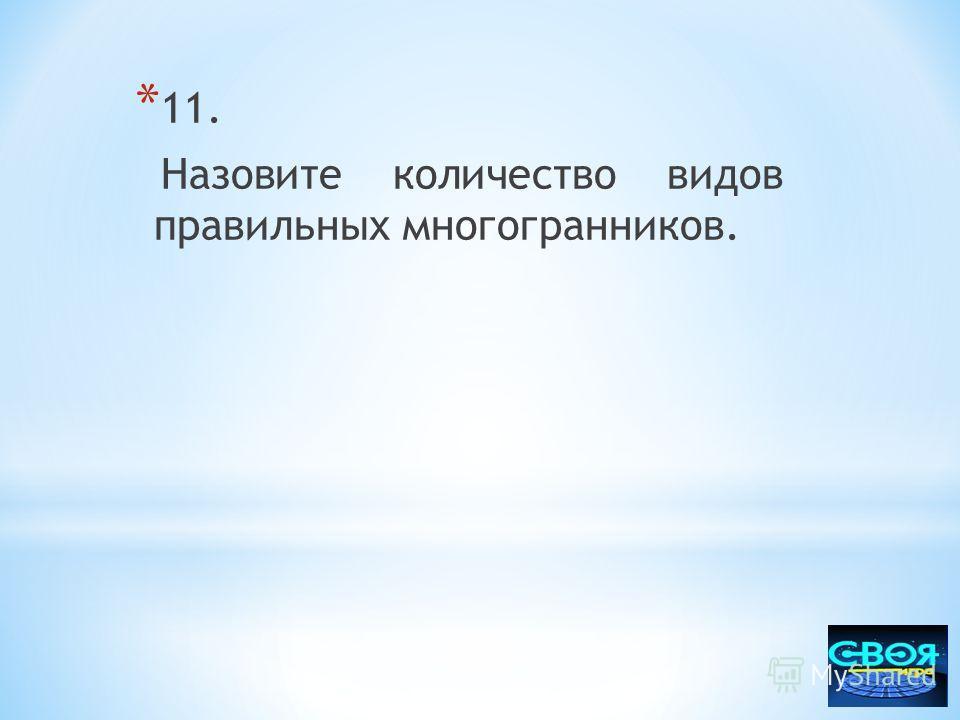 * 10. Квадрат и ромб имеют одинаковые стороны. Площадь, какой фигуры больше?