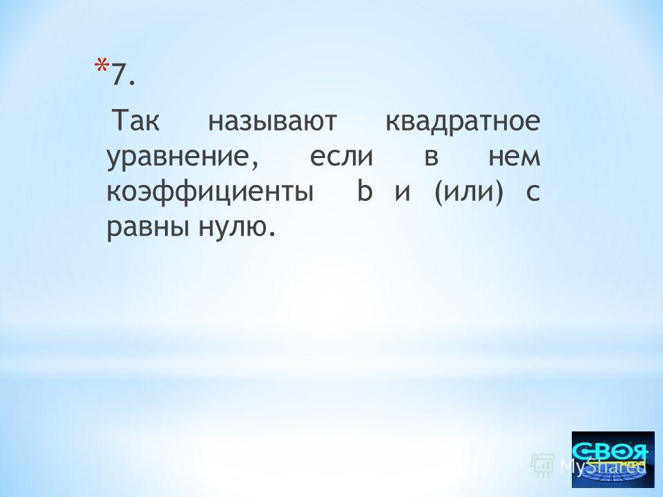 * 11. Назовите количество видов правильных многогранников.
