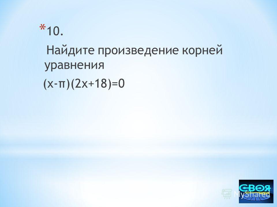 * Решите уравнение: | x – 27 | = 31