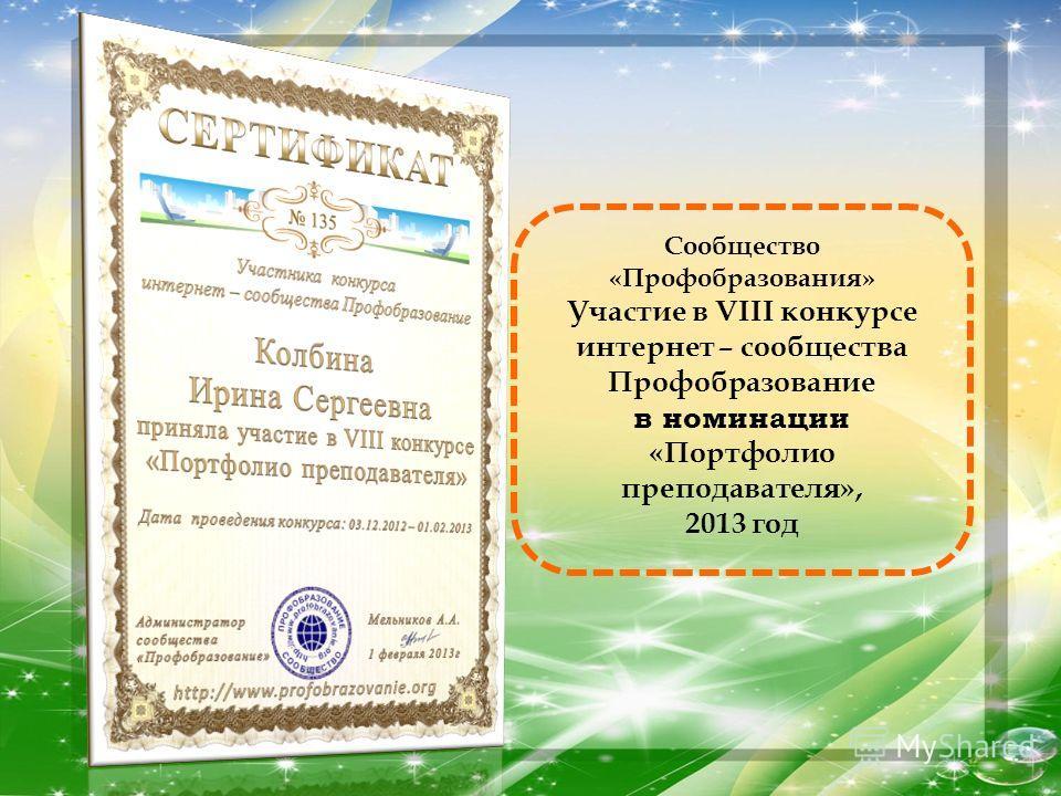 Сообщество «Профобразования» Участие в VIII конкурсе интернет – сообщества Профобразование в номинации «Портфолио преподавателя», 2013 год