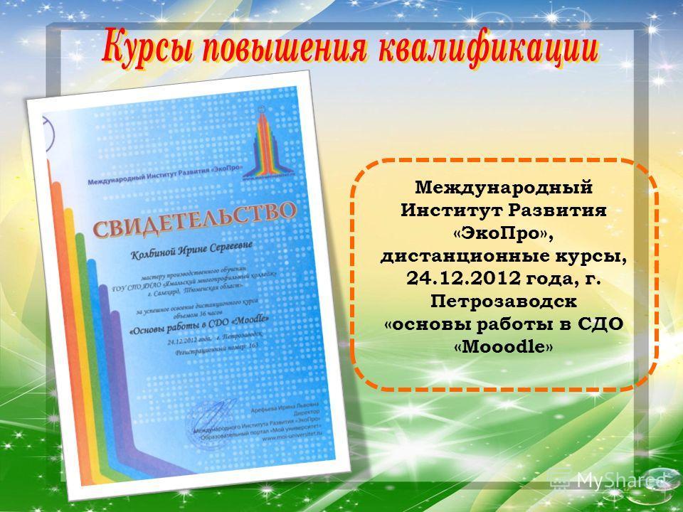 Международный Институт Развития «ЭкоПро», дистанционные курсы, 24.12.2012 года, г. Петрозаводск «основы работы в СДО «Mooodle»
