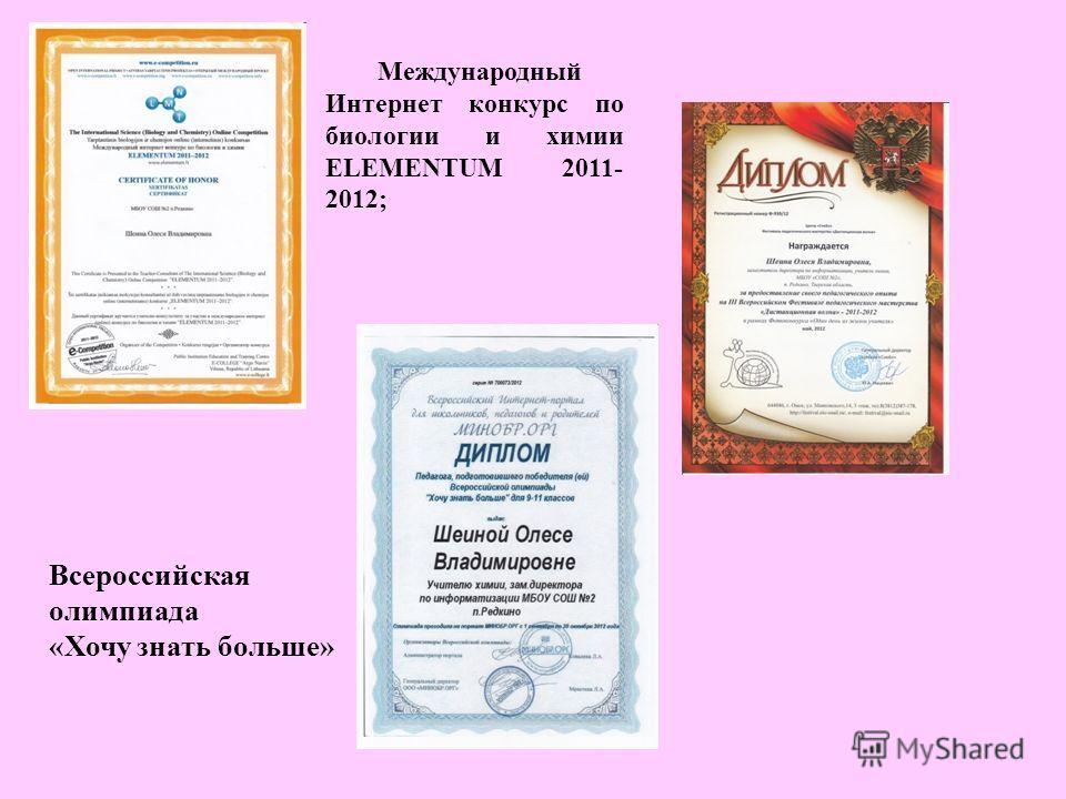 Международный Интернет конкурс по биологии и химии ELEMENTUM 2011- 2012; Всероссийская олимпиада «Хочу знать больше»