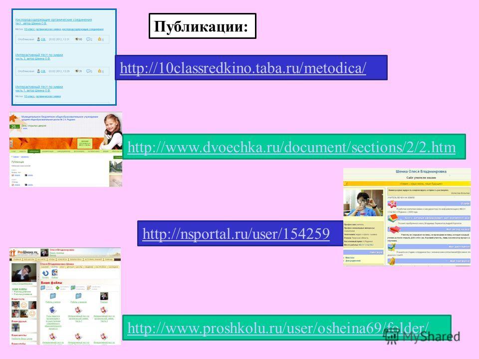Публикации: http://10classredkino.taba.ru/metodica/ http://www.dvoechka.ru/document/sections/2/2.htm http://nsportal.ru/user/154259 http://www.proshkolu.ru/user/osheina69/folder/