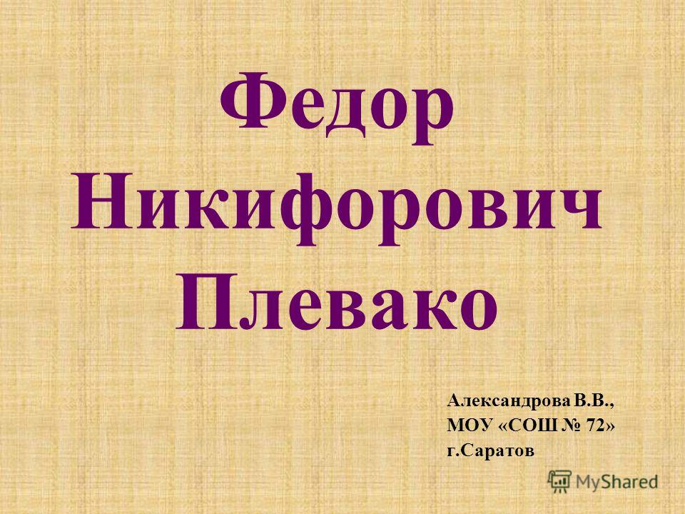Федор Никифорович Плевако Александрова В.В., МОУ «СОШ 72» г.Саратов