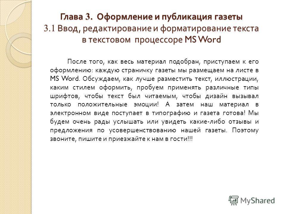 Глава 3. Оформление и публикация газеты 3.1 Ввод, редактирование и форматирование текста в текстовом процессоре MS Word После того, как весь материал подобран, приступаем к его оформлению : каждую страничку газеты мы размещаем на листе в MS Word. Обс