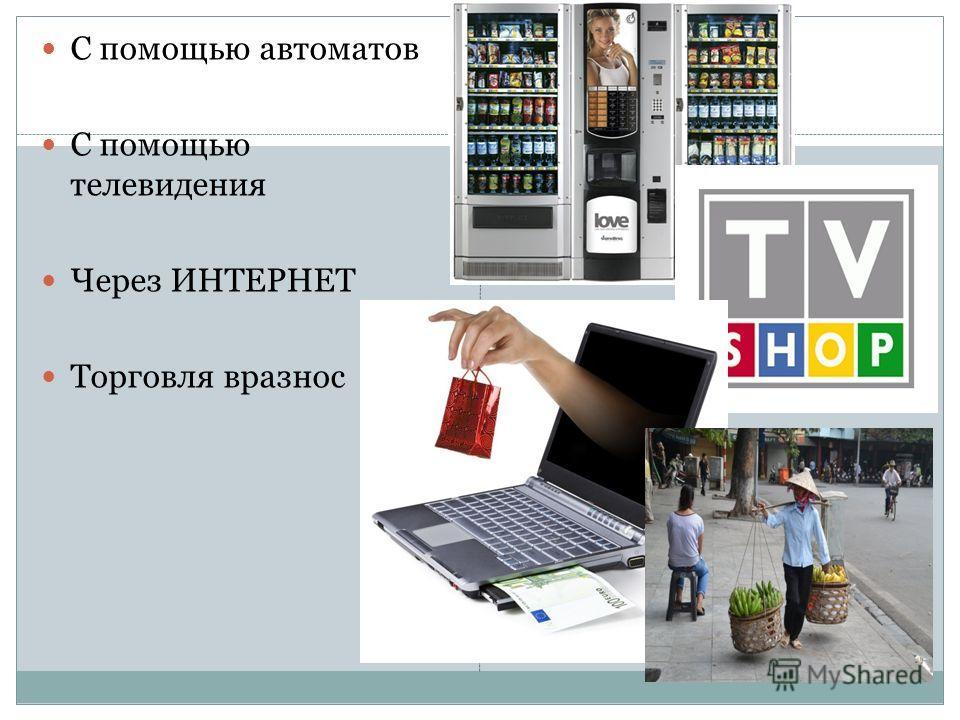 С помощью автоматов С помощью телевидения Через ИНТЕРНЕТ Торговля вразнос