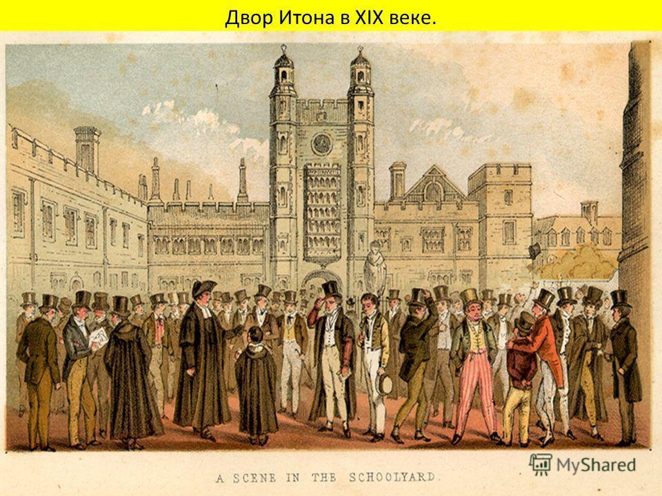 Двор Итона в XIX веке.