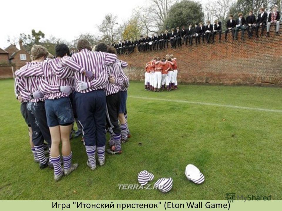 Игра Итонский пристенок (Eton Wall Game)