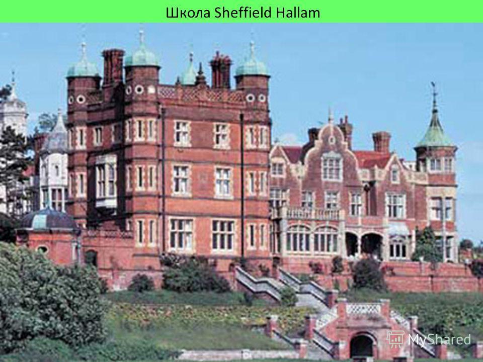 Школа Sheffield Hallam