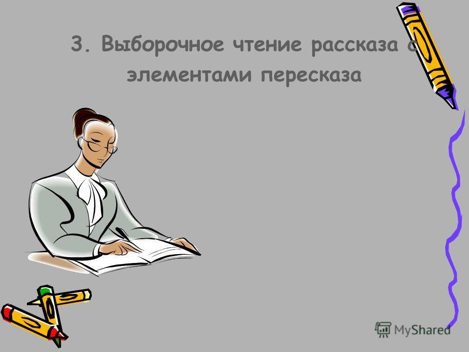 3. Выборочное чтение рассказа с элементами пересказа