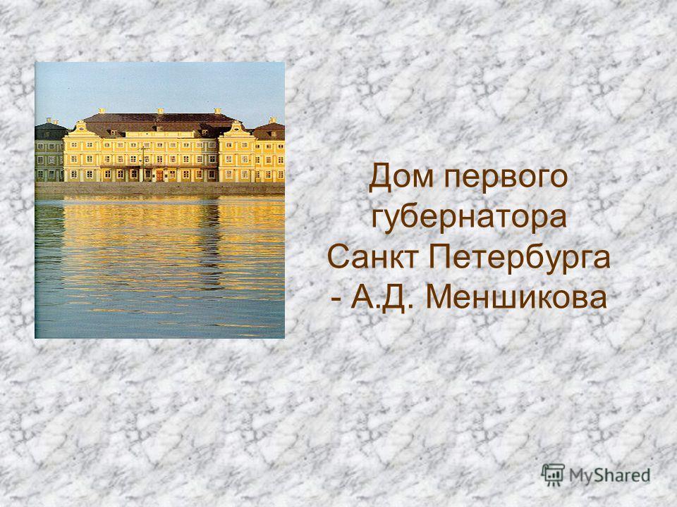 Дом первого губернатора Санкт Петербурга - А.Д. Меншикова