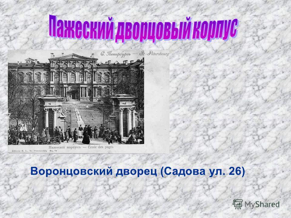 Воронцовский дворец (Садова ул. 26)
