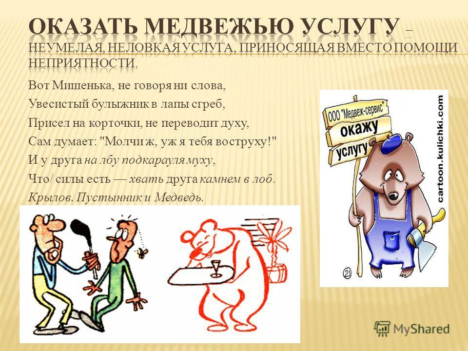 Вот Мишенька, не говоря ни слова, Увесистый булыжник в лапы сгреб, Присел на корточки, не переводит духу, Сам думает: