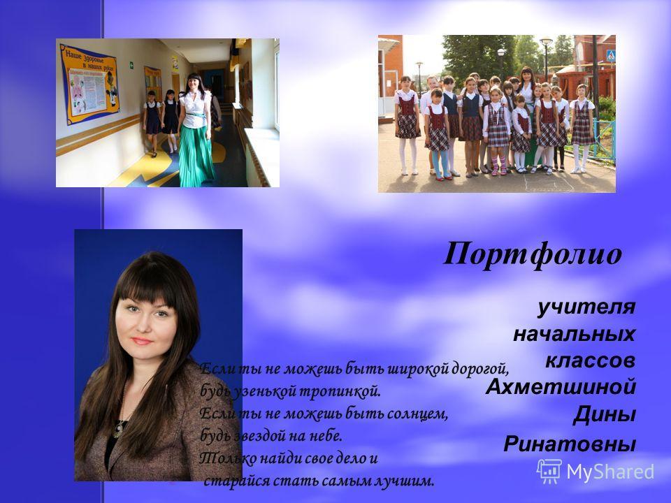 Портфолио учителя начальных классов Ахметшиной Дины Ринатовны