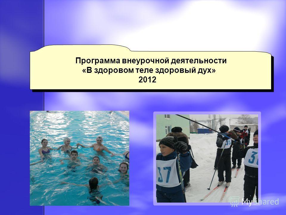 Программа внеурочной деятельности «В здоровом теле здоровый дух» 2012 Программа внеурочной деятельности «В здоровом теле здоровый дух» 2012