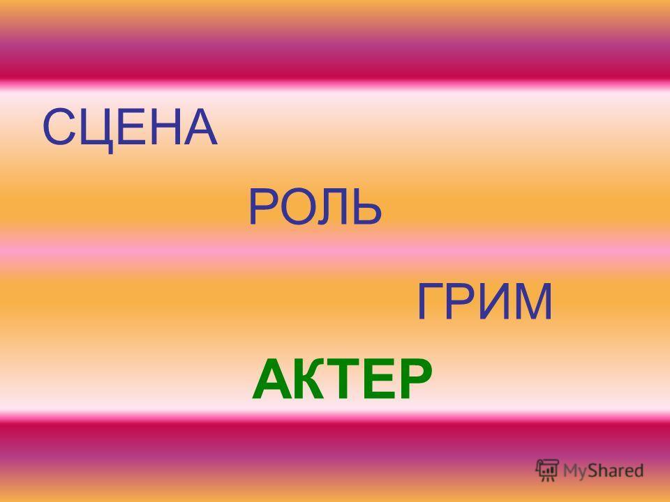 СЦЕНА РОЛЬ ГРИМ АКТЕР