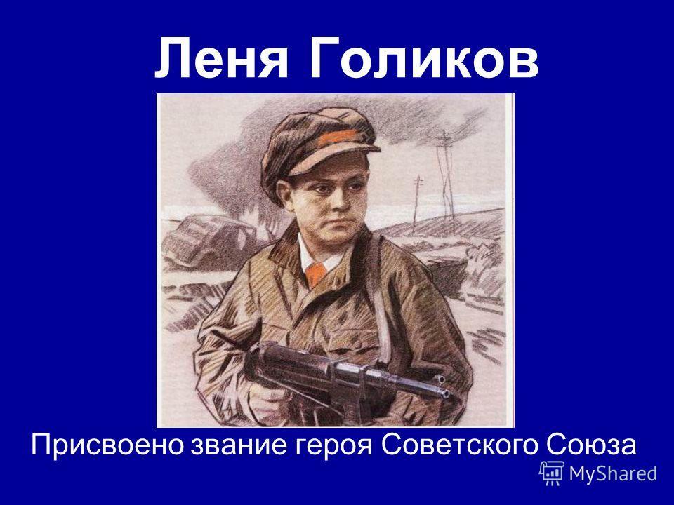 Леня Голиков Присвоено звание героя Советского Союза