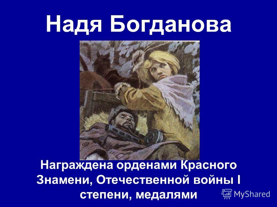 Надя Богданова Награждена орденами Красного Знамени, Отечественной войны I степени, медалями
