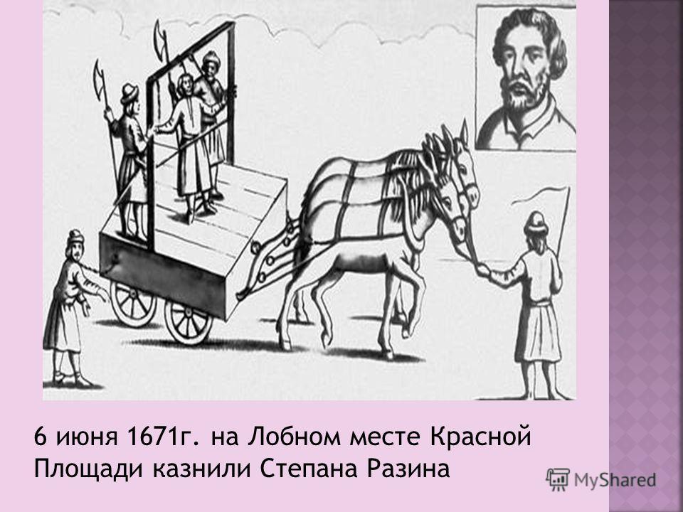 6 июня 1671г. на Лобном месте Красной Площади казнили Степана Разина