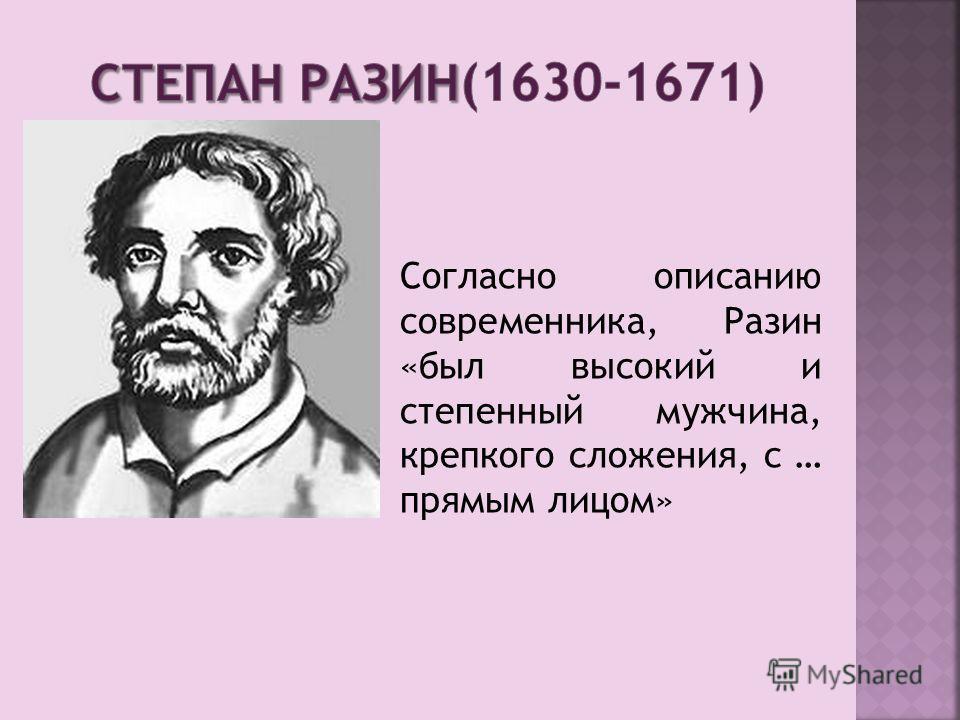 Согласно описанию современника, Разин «был высокий и степенный мужчина, крепкого сложения, с … прямым лицом»
