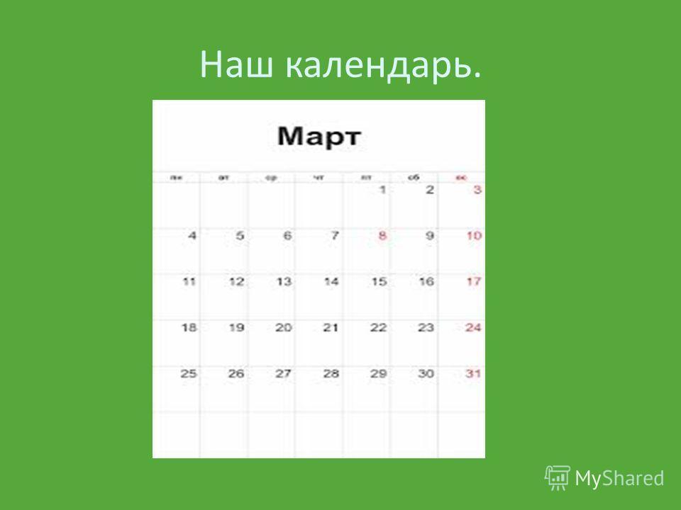 Наш календарь.