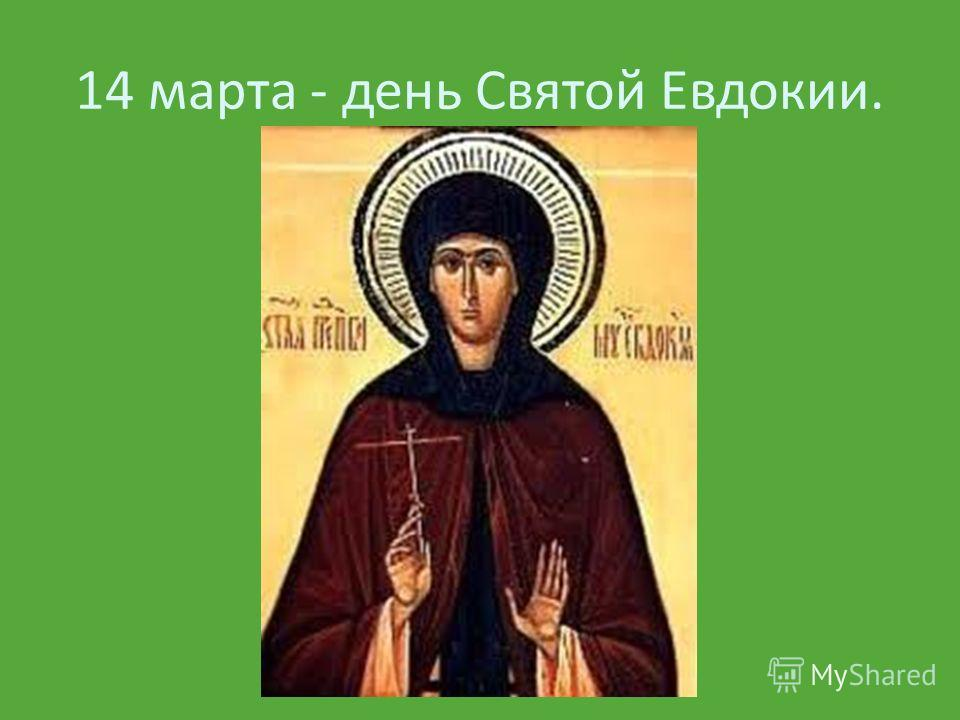 14 марта - день Святой Евдокии.