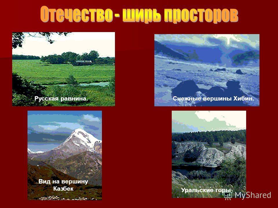 Русская равнина. Вид на вершину Казбек Снежные вершины Хибин. Уральские горы