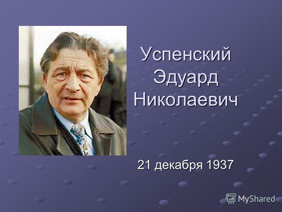 Успенский Эдуард Николаевич 21 декабря 1937
