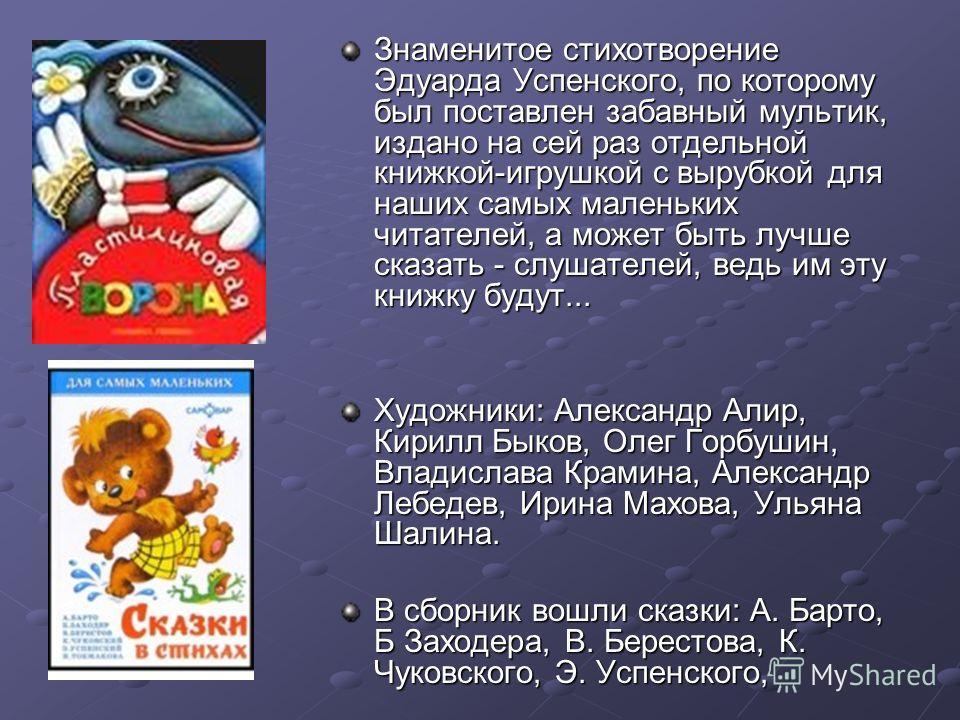 Знаменитое стихотворение Эдуарда Успенского, по которому был поставлен забавный мультик, издано на сей раз отдельной книжкой-игрушкой с вырубкой для наших самых маленьких читателей, а может быть лучше сказать - слушателей, ведь им эту книжку будут...