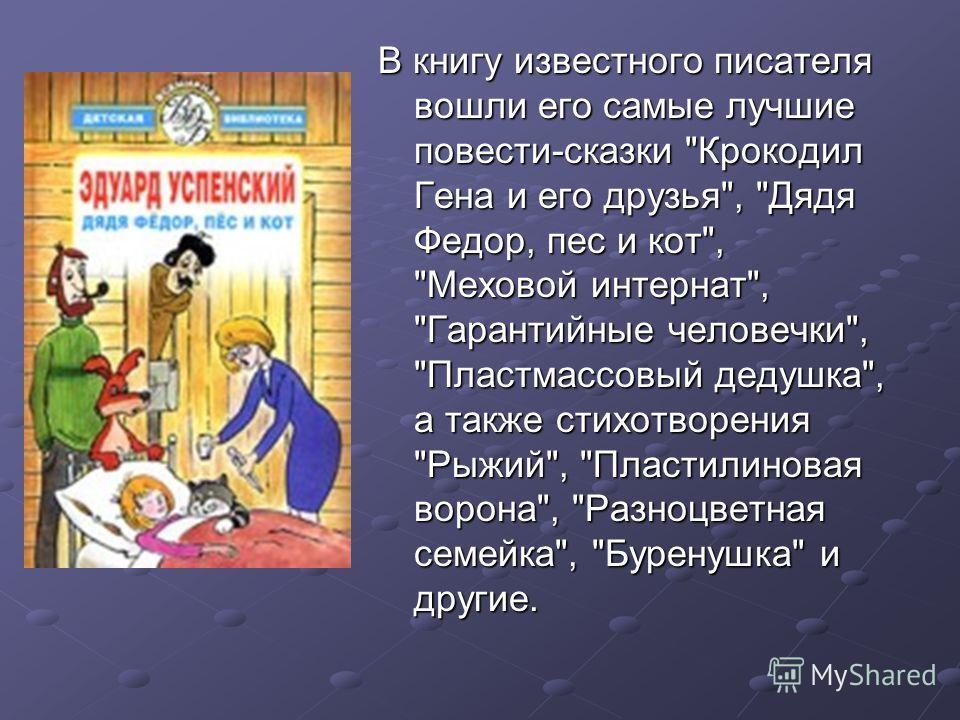 В книгу известного писателя вошли его самые лучшие повести-сказки