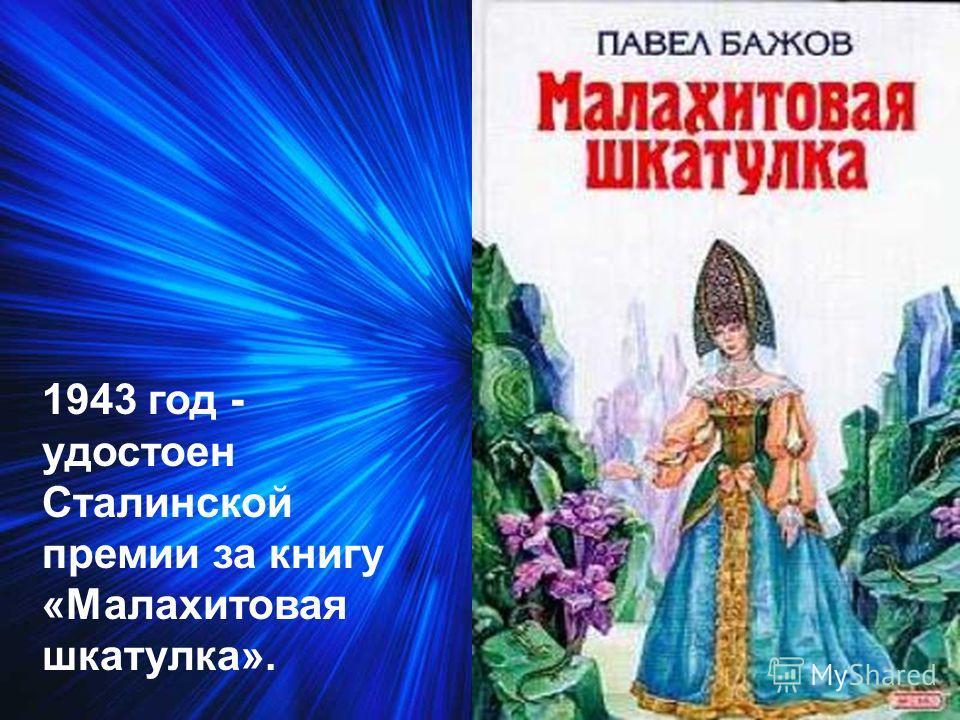 1943 год - удостоен Сталинской премии за книгу «Малахитовая шкатулка».