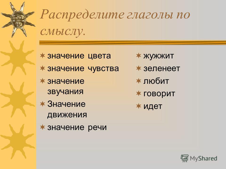 Глагол Глагол – это часть речи, которая обозначает действие предмета и отвечает на вопросы Что делать? Что сделать? и другие