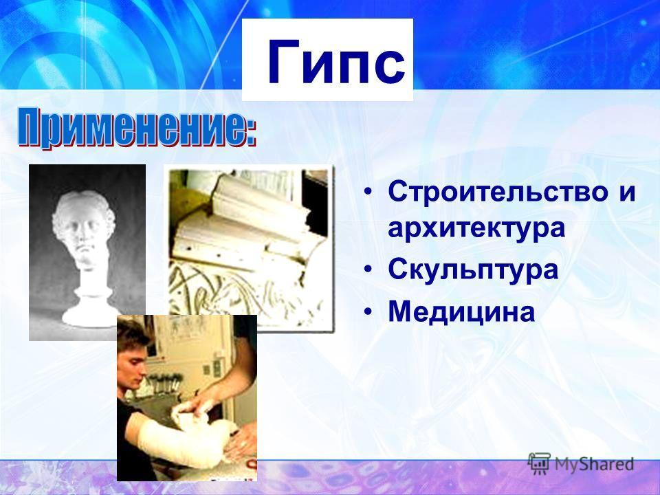 Гипс Строительство и архитектура Скульптура Медицина