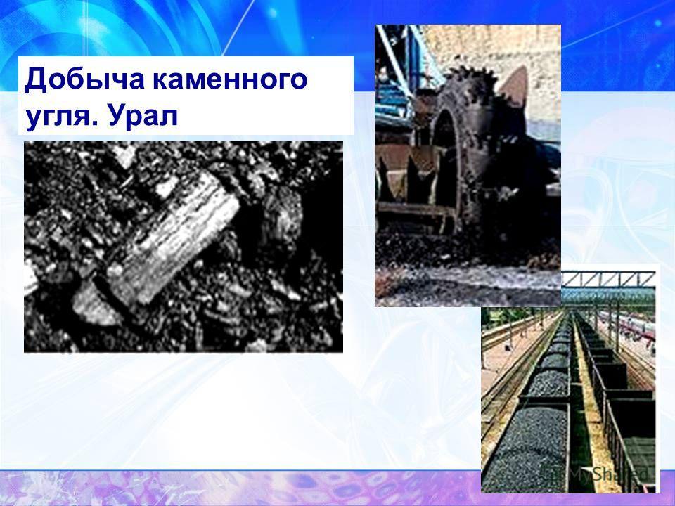 Добыча каменного угля. Урал