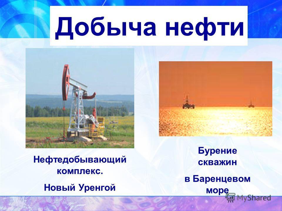 Добыча нефти Нефтедобывающий комплекс. Новый Уренгой Бурение скважин в Баренцевом море