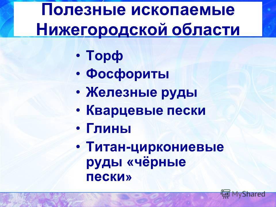 Полезные ископаемые Нижегородской области Торф Фосфориты Железные руды Кварцевые пески Глины Титан-циркониевые руды «чёрные пески »