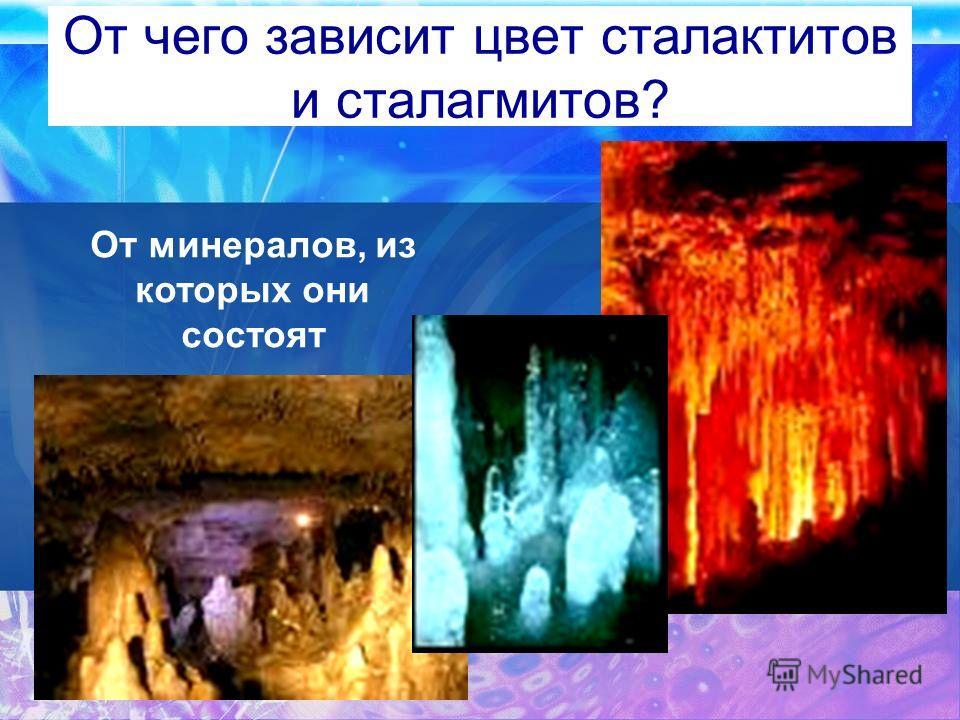 От чего зависит цвет сталактитов и сталагмитов? От минералов, из которых они состоят