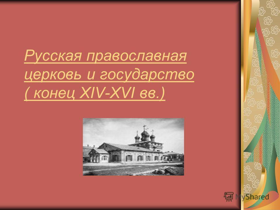 Русская православная церковь и государство ( конец XIV-XVI вв.)