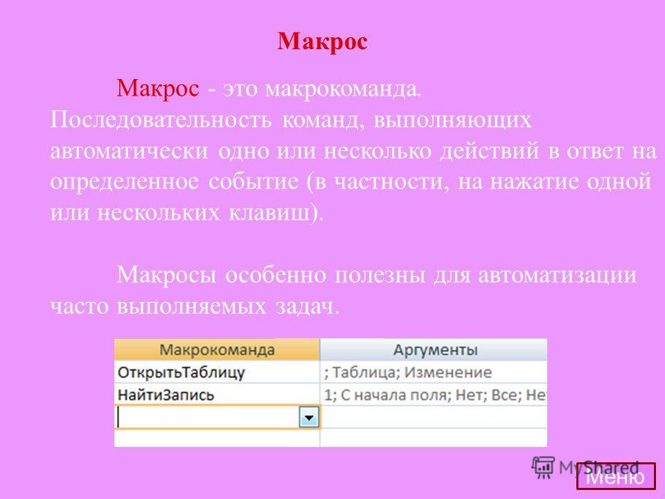 Макрос - это макрокоманда. Последовательность команд, выполняющих автоматически одно или несколько действий в ответ на определенное событие (в частности, на нажатие одной или нескольких клавиш). Макросы особенно полезны для автоматизации часто выполн