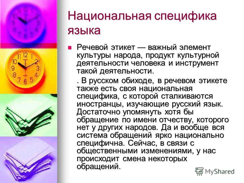 Национальная специфика языка Речевой этикет важный элемент культуры народа, продукт культурной деятельности человека и инструмент такой деятельности. Речевой этикет важный элемент культуры народа, продукт культурной деятельности человека и инструмент