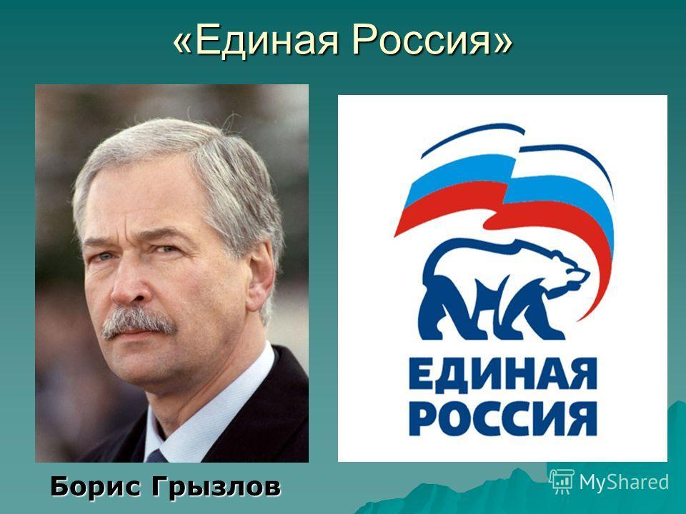 «Единая Россия» Борис Грызлов