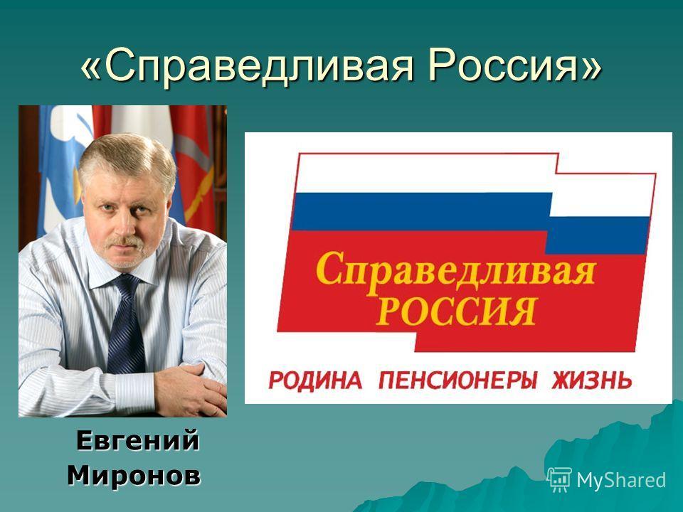 «Справедливая Россия» Евгений Евгений Миронов Миронов