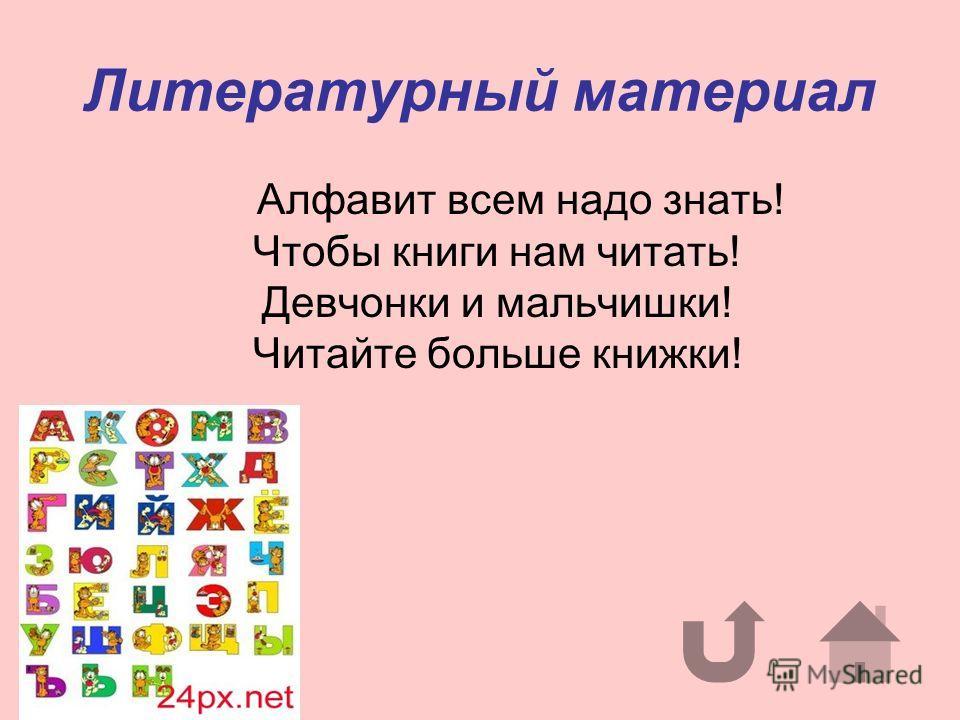 Литературный материал Алфавит всем надо знать! Чтобы книги нам читать! Девчонки и мальчишки! Читайте больше книжки!