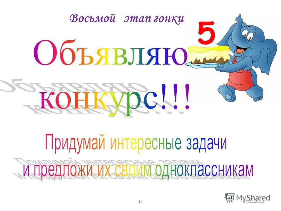 1704.12.2013 Восьмой этап гонки